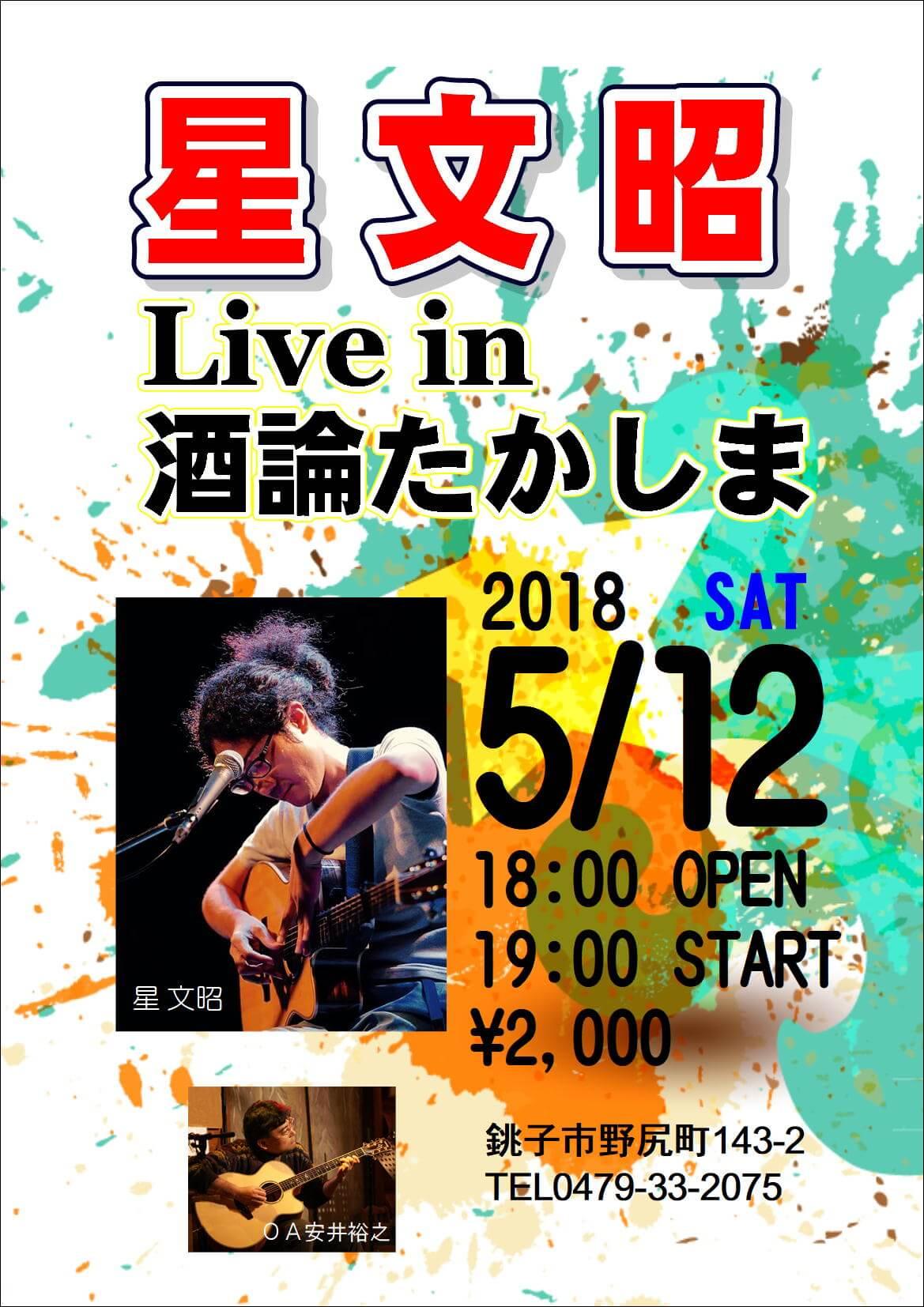 2018.5.12星文昭ライブ